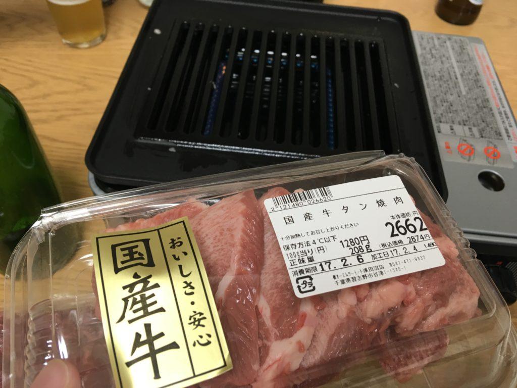 焼肉専用ガスコンロと国産牛タン