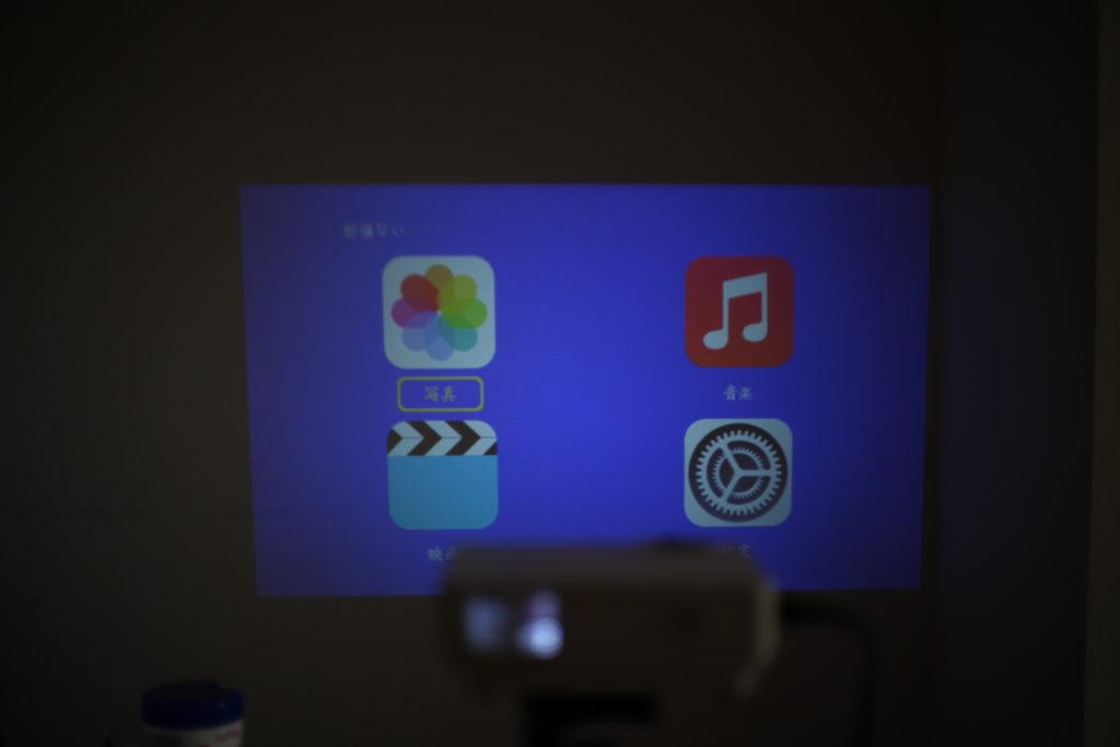 格安小型LEDプロジェクターのメイン画面