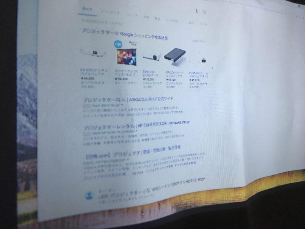 プロジェクタにAppleTVを接続しAir PlayでPCモニタとしてgoogle検索結果を表示させてみた