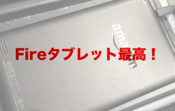 Fireタブレット最高!のアイキャッチ画像