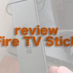 Fire Tv Stickレビュー記事のアイキャッチ