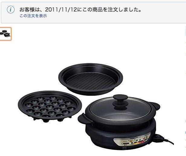 長年使い続けた鍋、焼肉、タコヤキができるホットプレート