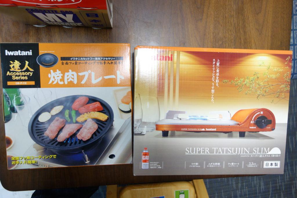 イワタニのカセットコンロと焼肉プレート