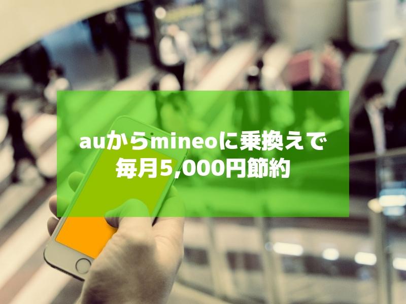 mineoへの乗換で携帯料金が月々5000円安くなる