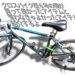クロスバイク歴6年の僕が買って良かったアイテムと買わなきゃよかったアイテムを紹介するよ